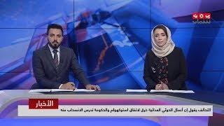 اخر  الاخبار   24 - 06 - 2019    تقديم هشام الزيادي واماني علوان   يمن شباب