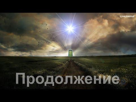 Рай на Земле это мгновенное просветление сознания Высшего Я - полная версия