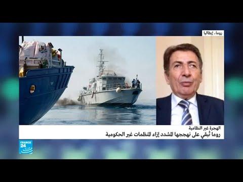 إيطاليا تقترح حلولا لأزمة المهاجرين  - 17:22-2018 / 6 / 22