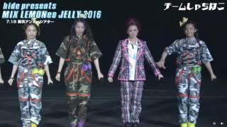 hide presents MIX LEMONeD JELLY 2016 チームしゃちほこ シャンプーハ...