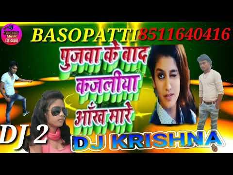 Aankh Mare Pujawa Aankh Mare DJ Krishna Basopatti