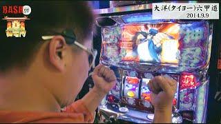【BASHtv】 闘竜門 vol.126 《大洋(タイヨー)六甲道》 クワーマン thumbnail