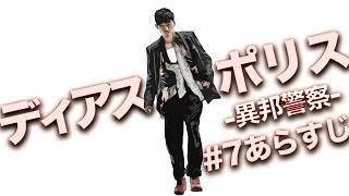 松田翔太主演 「ディアスポリス 異邦警察」 第7話のあらすじです。