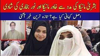 Noor Bukhari 5th Marriage with Khawar Manika