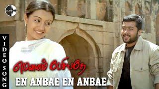 En Anbae En Anbae | Mounam Pesiyadhe | Yuvan Shankar Raja | Suriya | Trisha | Ameer | Track Musics