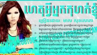 het avey ke kohok knhom   ហ ត អ វ អ នកក ហកខ ញ   meas soksophea   new song 2015