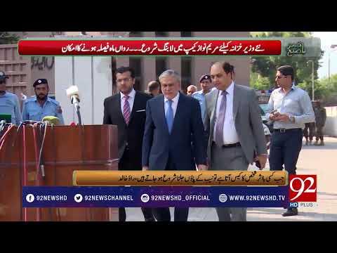 Bakhabar Subh - 20 September 2017 - 92NewsHDPlus