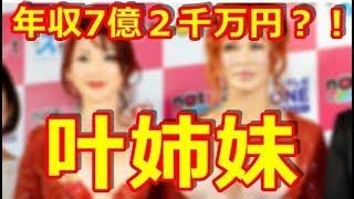 【年収7億】叶姉妹の収入源はドコモからの権利収入 ここに非常に興味深...
