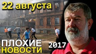 Вячеслав Мальцев | Плохие новости | Артподготовка | 22 августа 2017