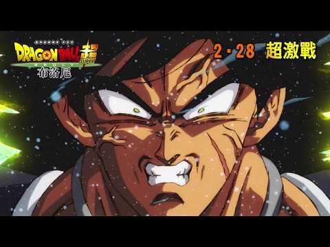 龍珠超劇場版:布洛尼 (Dragon Ball Super : Borly)電影預告