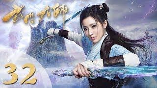 Gambar cover 【玄门大师】(ENG SUB) The Taoism Grandmaster 32 热血少年团闯阵救世(主演:佟梦实、王秀竹、裴子添)