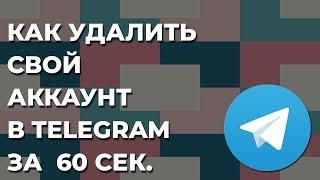 Как навсегда удалить свой аккаунт в Телеграм всего за 60 секунд