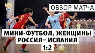 Мини футбол Женщины Россия Испания 1 2 Обзор матча РФС ТВ