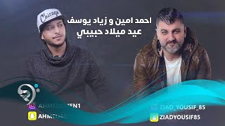 Ahmad Amen W Zayd Yousef (Official Audio)   احمد امين وزياد يوسف - عيد ميلاد حبيبي
