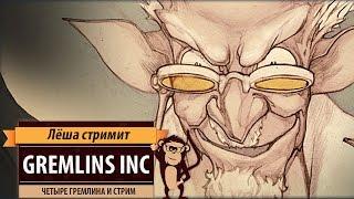 Стрим Gremlins inc: турнирная партия на четверых