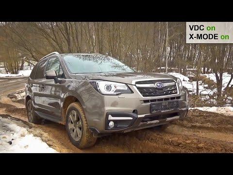 Subaru Forester 2016 Работа систем X Mode и VDC