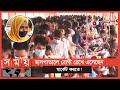 স্বাস্থ্যবিধিকে বুড়ো আঙুল দেখিয়ে ঈদ কেনাকাটা | Eid Shopping Update | Eid Market | Somoy TV Download Mp4