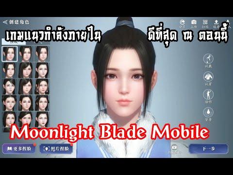 Moonlight Blade Mobile เกมแนวจีนกำลังภายในที่น่าเล่นที่สุด ณ ตอนนี้ (กราฟิกอลังการมาก)