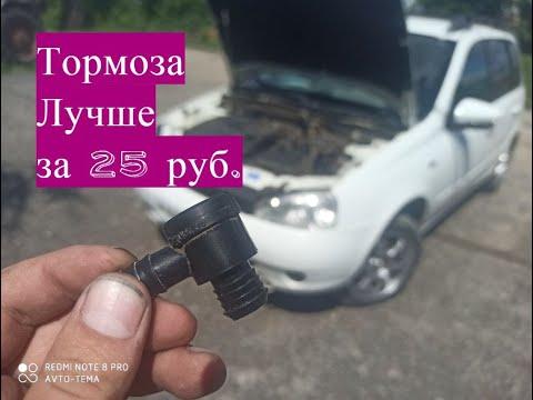 Доработка тормозов за 25 рублей на Ладе Калине
