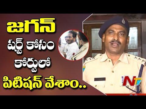 Attack On Jagan | ACP Arjun Press Meet Over Accused Srinivas | NTV