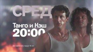"""Промо к фильму """"Танго и кэш"""""""