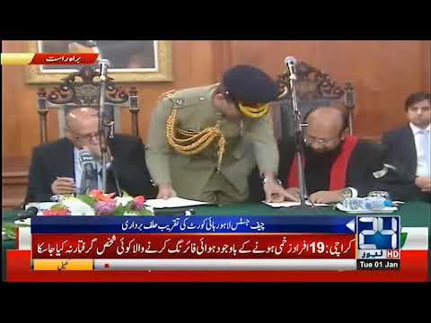 Oath Taking Ceremony Of Chief Justice Lahore High Court