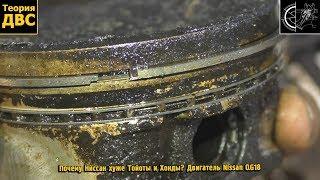 Почему Ниссан хуже Тойоты и Хонды? Двигатель Nissan QG18