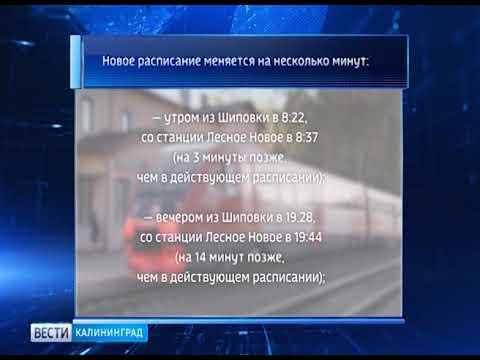 «Калининград — Лесное Новое»: изменение расписания и продление маршрута рельсобуса