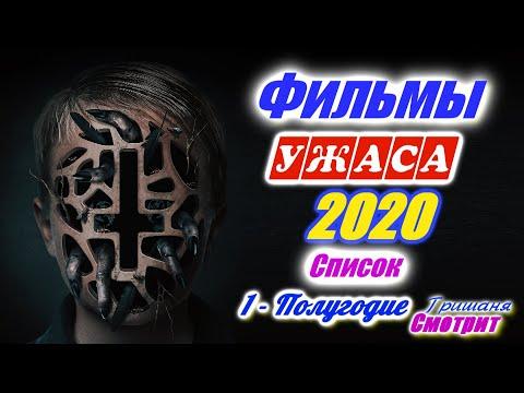 Ужасы 2020. Фильмы ужасов 2020 года. Премьеры 1- полугодие. Новые фильмы ужаса.  Русские трейлеры.