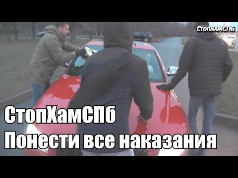 СтопХамСПб - Понести