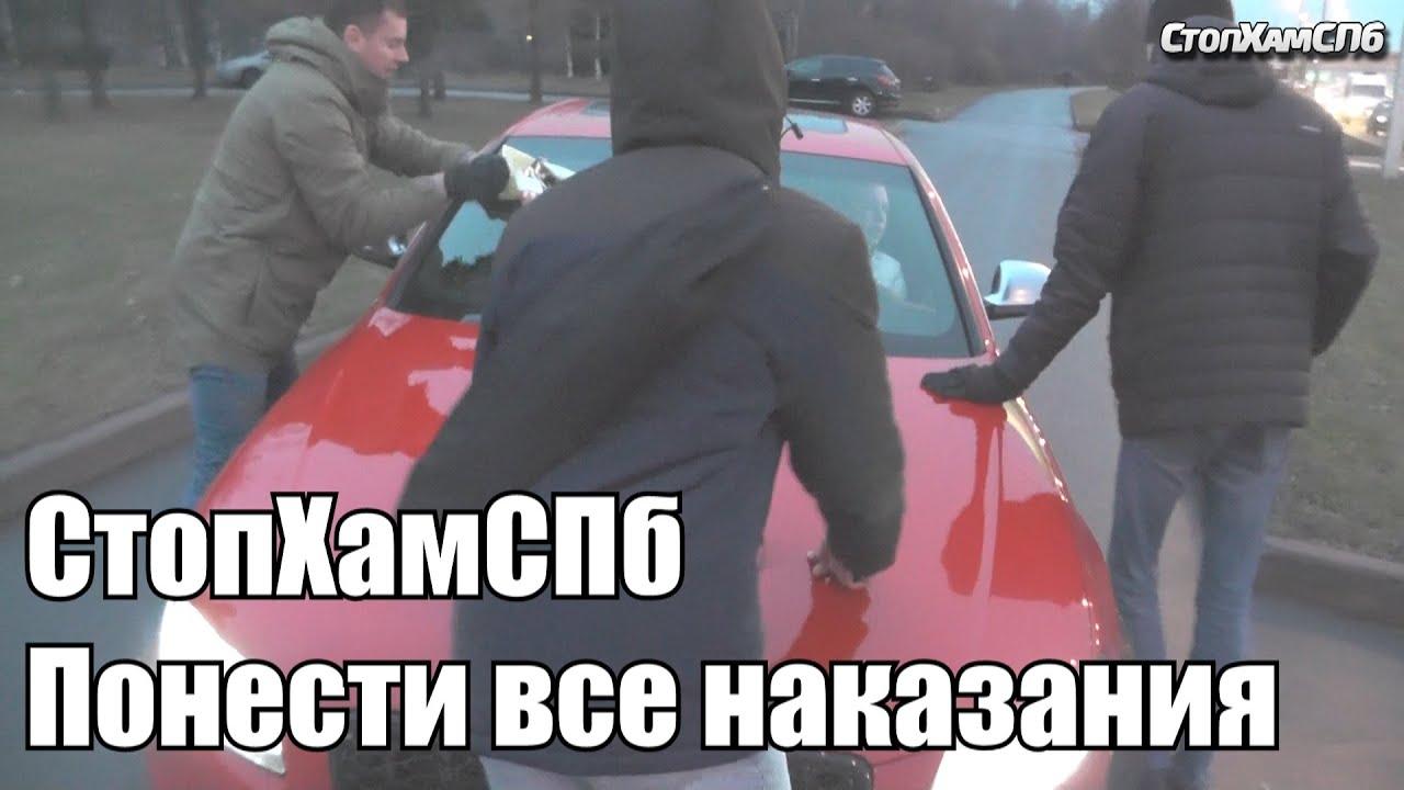 СтопХамСПб - Понести все наказания