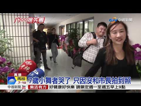 7歲小舞者哭了 只因沒和市長拍到照│中視新聞 20181228