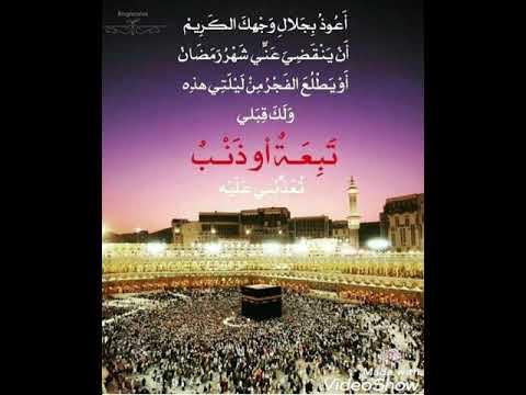 دعاء ليالي شهر رمضان أعوذ بجلال وجهك الكريم Youtube