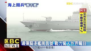 大陸海軍青島大閱兵 霧鎖海面「看不艦」
