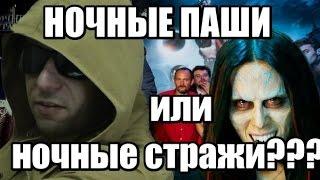 Обзор на фильм Ночные Стражи. Плюсы и минусы. ТК Перемотка.