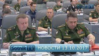 НОВОСТИ. ИНФОРМАЦИОННЫЙ ВЫПУСК 13.10.2017