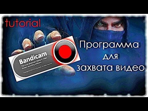 Программа для захвата видео ► Bandicam
