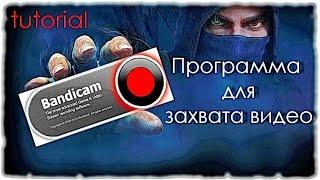 Программа для захвата видео ► Bandicam(Программа для захвата видео ▻ Bandicam - в этом видео представлен краткий обзор программы Bandicam, в частности..., 2015-10-11T12:11:47.000Z)
