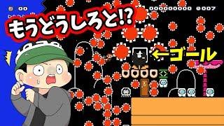 【マリオメーカー】トゲゾーだらけでゴールできないんですが…!?【実況プレイ】
