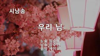 [강수연의 시낭송] 우리님 / 노송.장순익/영상제작(한…
