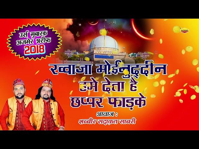 Khwaja Moin Uddin Hume Deta Hai Chapper Phad Ke || Shabbir Sadakat Sabri || Sonic Islamic