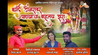 Karle Dongarav Panyacha Vahtay Jhara   Shiva Mhatre   Sonali Bhoir   Swapnil Kadu 9930438830