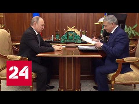 Глава Северной Осетии рассказал Владимиру Путину о развитии республики