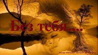 Без тебя...(Принимаю заказы на создание видео http://internet-dohod.com/moi-yslygi История любви по мотивам фильма