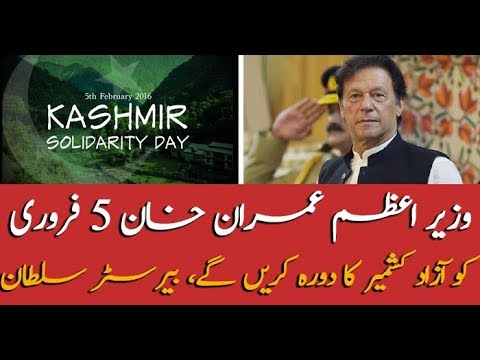 PM Imran Khan to visit Muzaffarabad on 5th of Feb