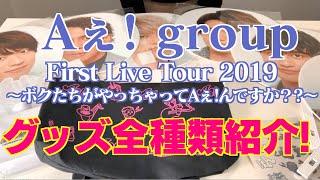 Aぇ!group First Live Tour 2019 ~ボクたちがやっちゃってAぇ! んですか?~のグッズを全種類紹介します!✧٩(ˊωˋ*)و✧ 【目次】 0:16 ジャンボうちわ...