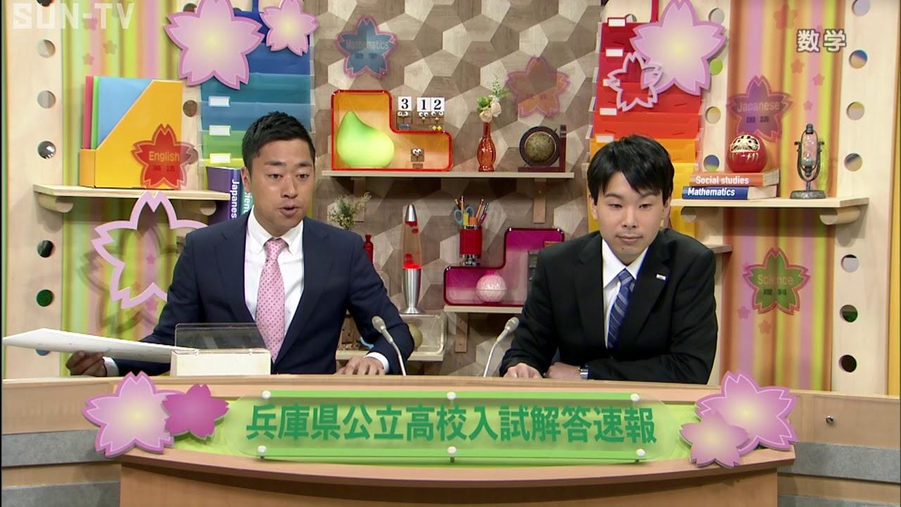 高校 受験 兵庫 県
