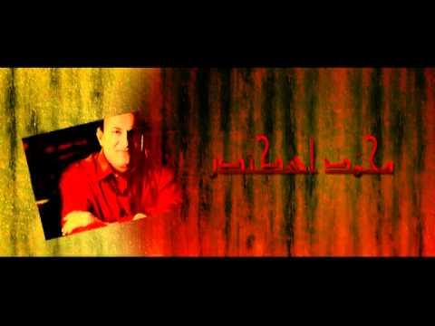 Mohammad Iskandar - meen elshaghel balek محمّد اسكندر ـ مين الشاغل بالك