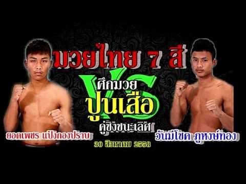 มวยไทย 7 สี คู่ชิงชนะเลิศ วันที่ 30 สิงหาคม 2558【 ศึกปูนเสือ ครั้งที่ 15.】
