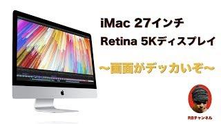 【iMac 27-inch Retina 5K】